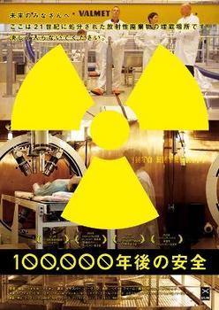 100000年後の安全ポスター.jpg