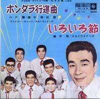 クレージーキャッツ「ホンダラ行進曲」.jpg