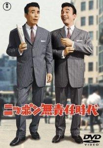 ニッポン無責任時代DVDジャケット.jpg