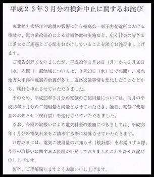 東電からの手紙.jpg