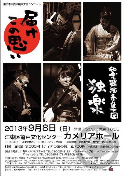Koma_Concert_2013.jpg