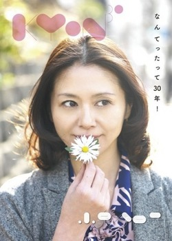 KyonKyon_30Years.jpg