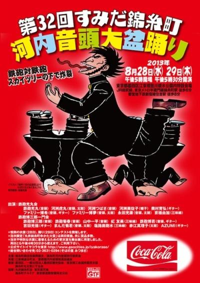 錦糸町河内音頭2013.jpg